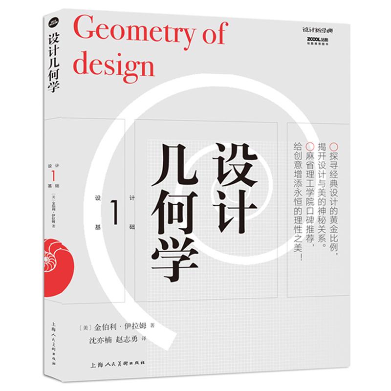 """设计几何学""""设计新经典""""系列丛书,畅销15年的设计基础教学里程碑之作,授权全球7种语言版本。国内知名院校央美、国美教授联合推荐,美国麻省理工学院、美国书评杂志CHOICE、站酷网推荐图书。"""