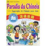 汉语乐园学生用书1B(法文版)