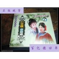 【二手旧书9成新】中国黄梅戏经典―― 外景拍摄 打豆腐・婆磨媳