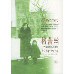 【新书店正版】格蕾丝:一个美国女人在中国(1934--1974)(美)爱丽诺・库珀,刘维汉 ,傅志爱生活.读书.新知三
