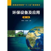 环保设备及应用(周敬宣)(第二版)