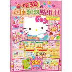 超可爱3D立体泡泡贴纸书:Hello Kitty去购物.快乐购物篇