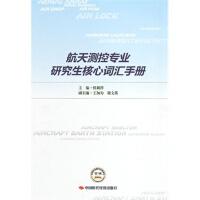 航天测控专业研究生核心词汇手册 侯莉萍 9787511907752