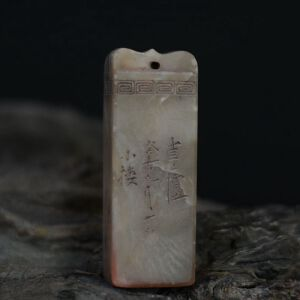 赵世亮  篆书寿山石印章