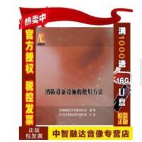 正版包皮2018年安全月 消防设备设施的使用方法2DVD视频光盘碟片