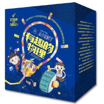 """从小爱科学·有趣的物理(全16册) 聚焦16大物理主题,全面系统,为科学学习打下坚实基础,故事与科学完美融合,取材于日常生活,回答孩子常问的 """"为什么"""",激发孩子好奇心和创造力,培养孩子科学思考和解决问题的能力"""