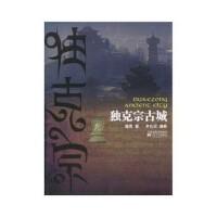 【二手旧书9成新】独克宗古城 海男,齐扎拉 9787539935218 江苏文艺出版社