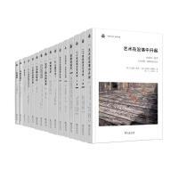 未来艺术丛书(14种)