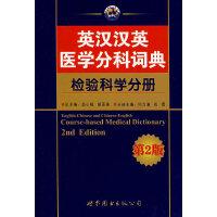 英汉汉英医学分科词典――检验科学分册
