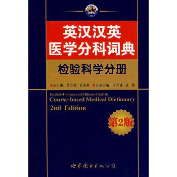 英汉汉英医学分科词典——检验科学分册