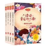快乐读书吧一年级下册 读读童谣和儿歌(共四册)