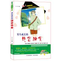 风靡欧美的校园生存规划智慧丛书(彩绘本畅销版):男生成长的绝密档案 李雪 9787547220979