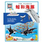 中国第一套儿童情景百科:鲸和海豚