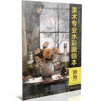 美术专业水彩画临本:静物