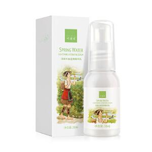 可滋泉 水嫩透亮精华乳30ml 提亮肤色保湿夏季补水改善肤质