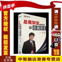 正版包票总裁财富与总裁安全系列光盘 15DVD 刘国东 培训讲座光盘音像视频学习