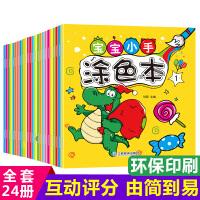 【限时秒杀包邮】 宝宝涂色画 全10册 涂鸦学画画书启蒙教材 1-2-3-4-6岁学前幼儿绘画书籍 幼儿园小班儿童小手