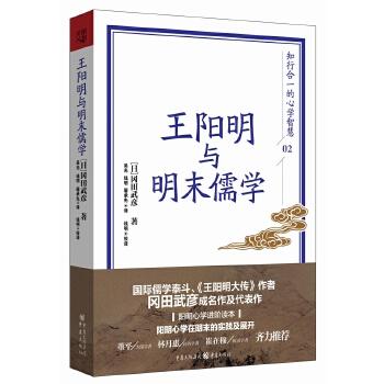 王阳明与明末儒学(pdf+txt+epub+azw3+mobi电子书在线阅读下载)