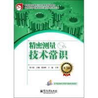 精密测量技术常识(第3版)数控技术应用专业 葛金印 等