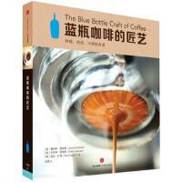 蓝瓶咖啡的匠艺 9787508662299 (美)詹姆斯・费里曼(James Freeman)、凯特琳・费里曼( 中信
