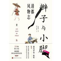 【二手旧书8成新】辫子与小脚 [法] 佚名 绘 /韩炜炜 编著 北京时代 9787569930658