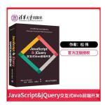 正版 正版 JavaScript&jQuery交互式Web前端开发 JavaScript前端核心开发入门书籍 视频软件