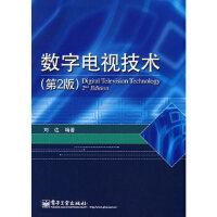 【新书店正版】数字电视技术(第2版)刘达著电子工业出版社9787121044915