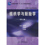 组织学与胚胎学(第3版)