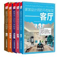 家装设计师的不传秘笈套装书 (卧室+客厅+餐厅+休闲区+卫浴间)(国内外知名设计师倾囊相赠的家装秘笈,曝光国际顶尖设计