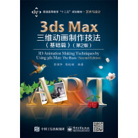 3ds max三维动画制作技法(基础篇)(第2版)