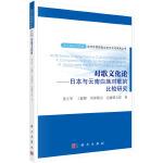 对歌文化论――日本与云南白族对歌的比较研究