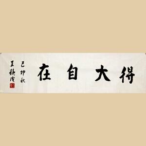 《得大自在》王铁成-著名电影表演艺术家,特型演员,书法家