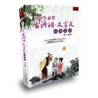 初中生古诗词文言文标准范读七年级 CD+书正版直营 有声朗诵配乐