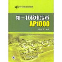 第三代核电技术AP1000(重点书见本周新书介绍 另有同类新书《核电工程总承包与项目管理》介绍请大家关注)