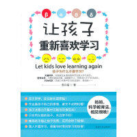 让孩子重新喜欢学习(孩子厌学的原因及预防)