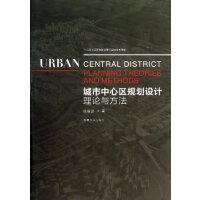 城市中心区规划理论设计与方法