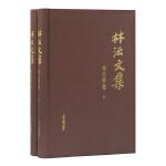 林�V文集・考古学卷(全二册)