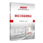 2020版监理工程师 建设工程监理概论