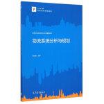 物流系统分析与规划 谢如鹤 9787040434408 高等教育出版社教材系列