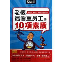 [全新正品] 老板看重员工的10项素质(Mbook随身) 华夏出版社 宋薇 9787508072685