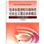 【旧书二手书8成新包邮】新版*思想和中国特色社会主义理论体系概论(2015年修订版)+毛概教材+高等教育出版社