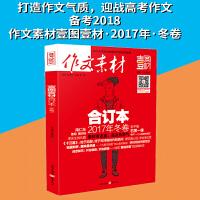作文素材壹图壹材合订本2017年冬卷