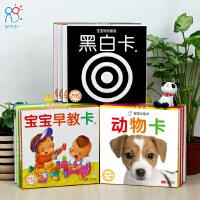 全套12盒新生儿黑白卡片可以咬的婴儿书早教触摸书 幼儿视觉激发闪卡彩色0-1-3岁小孩子认知启蒙一岁半绘本2岁撕不烂宝宝