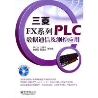 三菱FX系列PLC数据通信及测控应用(含CD光盘1张)
