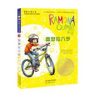 国际大奖小说--雷梦拉八岁