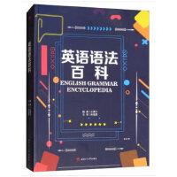 英语语法百科