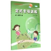 定式专项训练(从5级到1级)/阶梯围棋基础训练丛书
