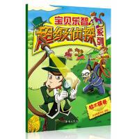 宝贝乐智超级侦探系列[ 放大镜卷] 皮皮熊图书站编绘 9787530754559