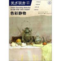 色彩静物(6) 湖北美术出版社