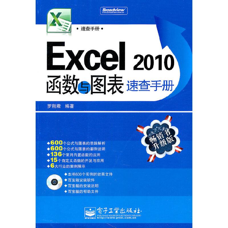 Excel 2010函数与图表速查手册(含CD光盘1张)(双色)